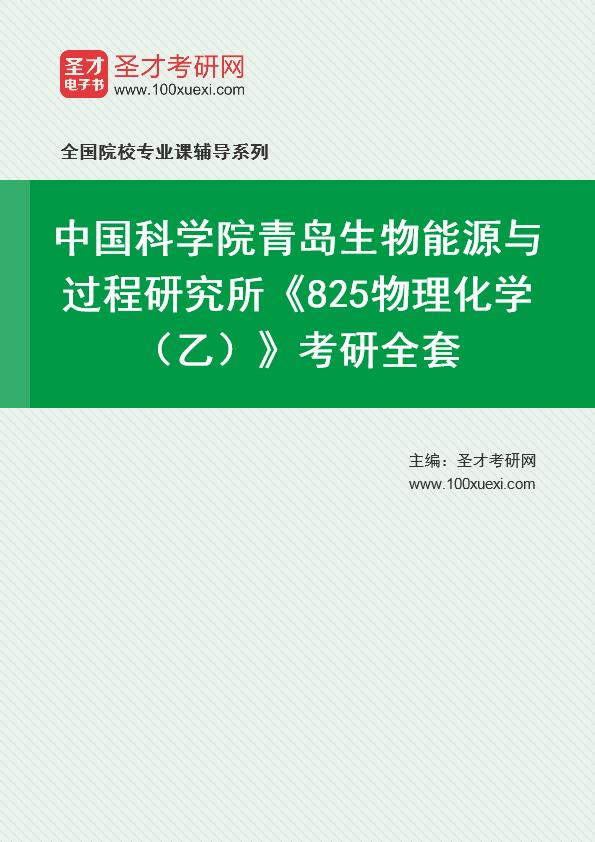2021年中国科学院青岛生物能源与过程研究所《825物理化学(乙)》考研全套