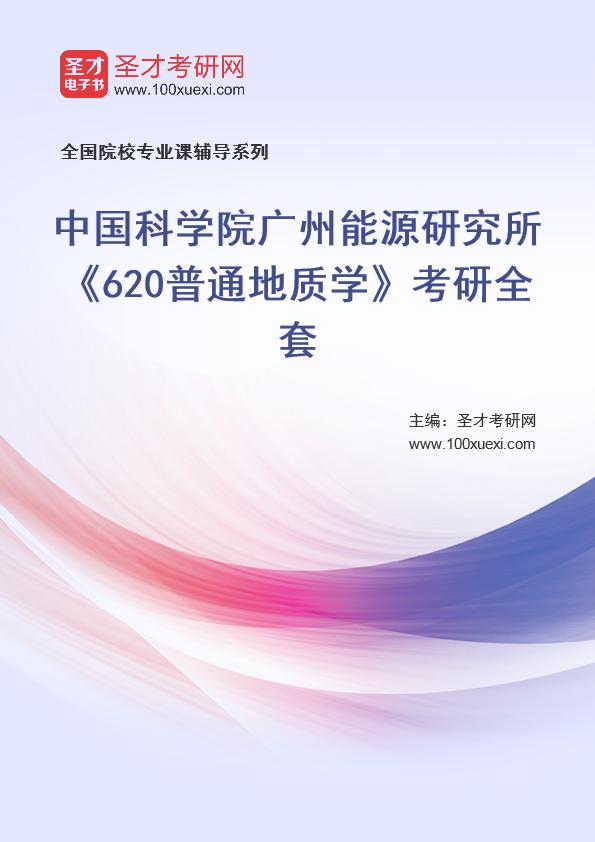 2021年中国科学院广州能源研究所《620普通地质学》考研全套