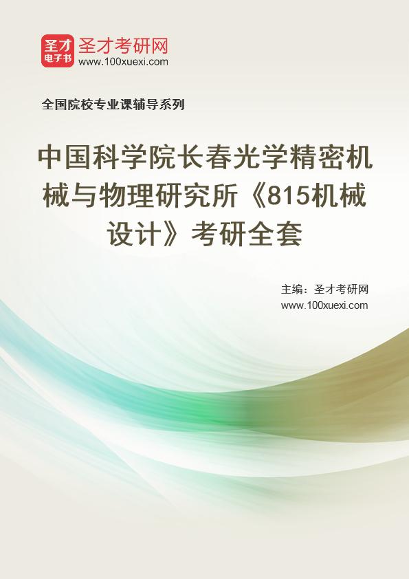 2021年中国科学院长春光学精密机械与物理研究所《815机械设计》考研全套