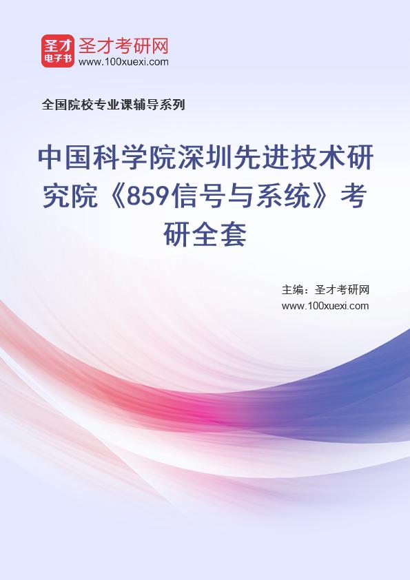 2021年中国科学院深圳先进技术研究院《859信号与系统》考研全套