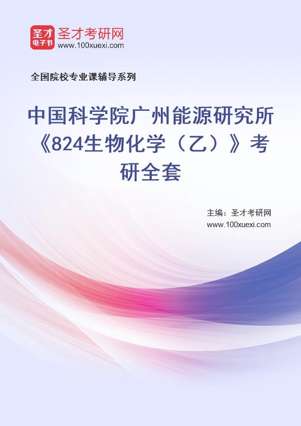 2021年中国科学院广州能源研究所《824生物化学(乙)》考研全套