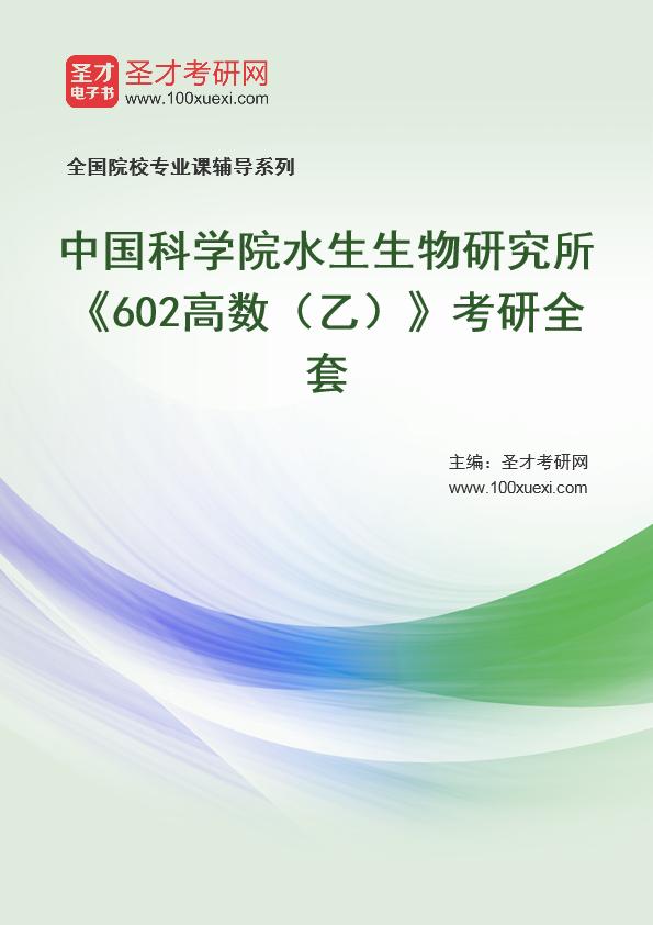2021年中国科学院水生生物研究所《602高数(乙)》考研全套