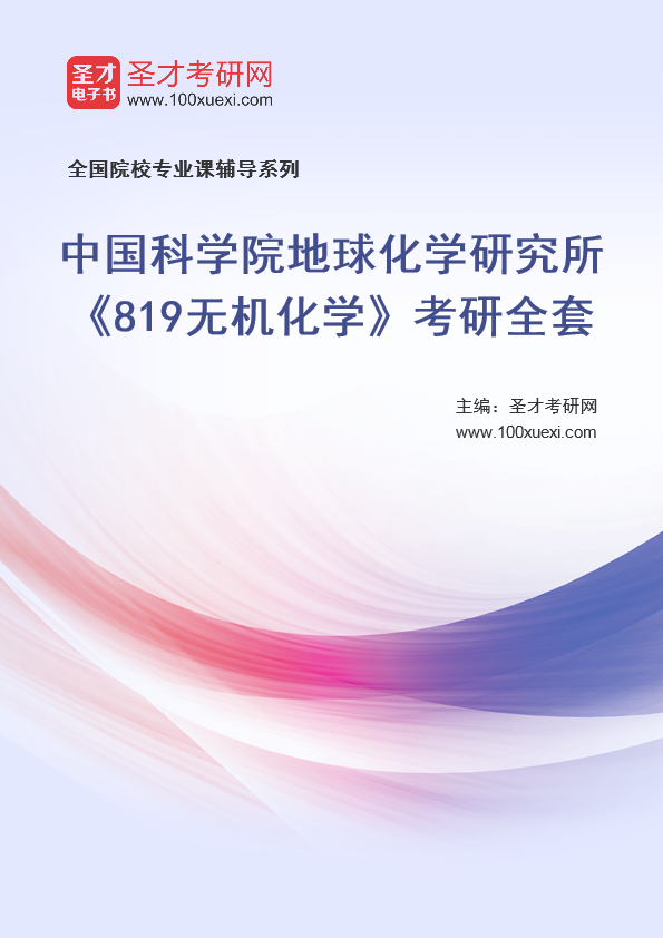 2021年中国科学院地球化学研究所《819无机化学》考研全套