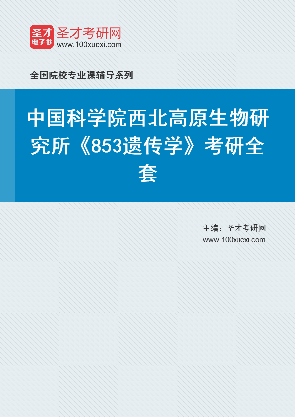 2021年中国科学院西北高原生物研究所《853遗传学》考研全套