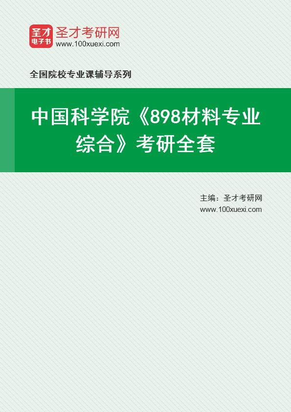 2021年中国科学院《898材料专业综合》考研全套