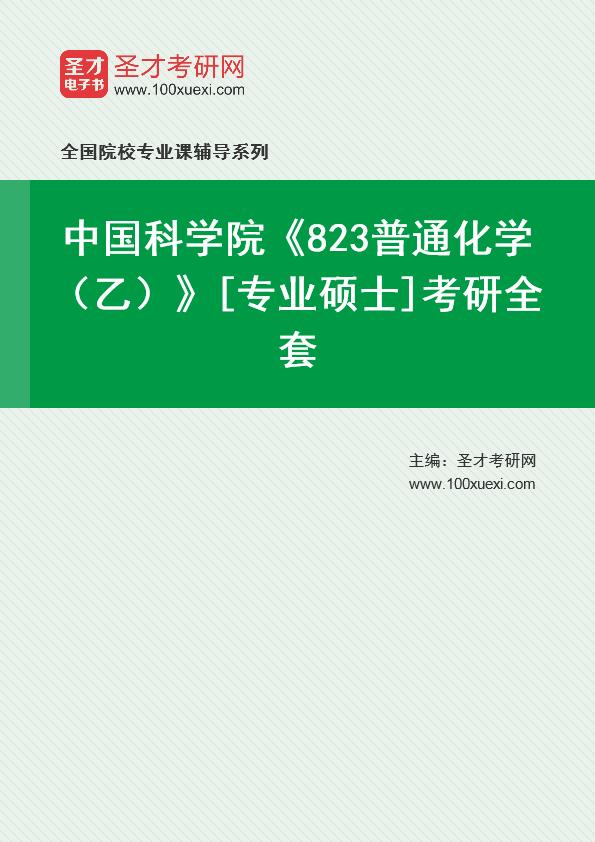 2021年中国科学院《823普通化学(乙)》[专业硕士]考研全套