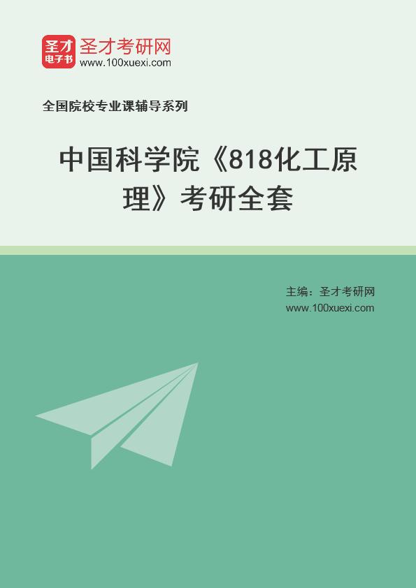 2021年中国科学院《818化工原理》考研全套