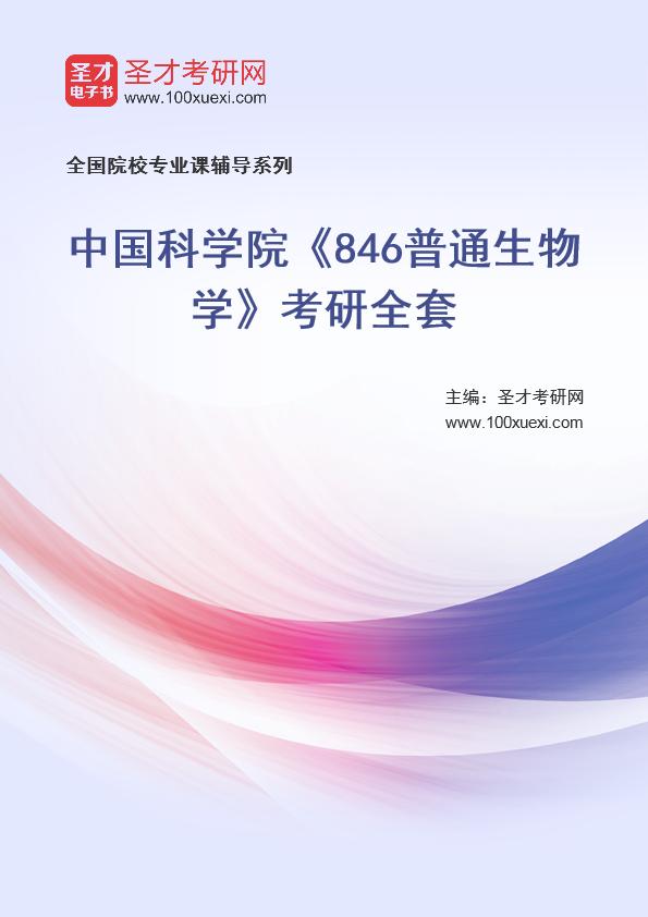 2021年中国科学院《846普通生物学》考研全套