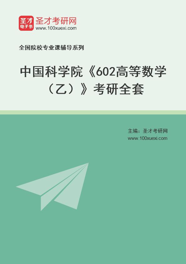2021年中国科学院《602高等数学(乙)》考研全套