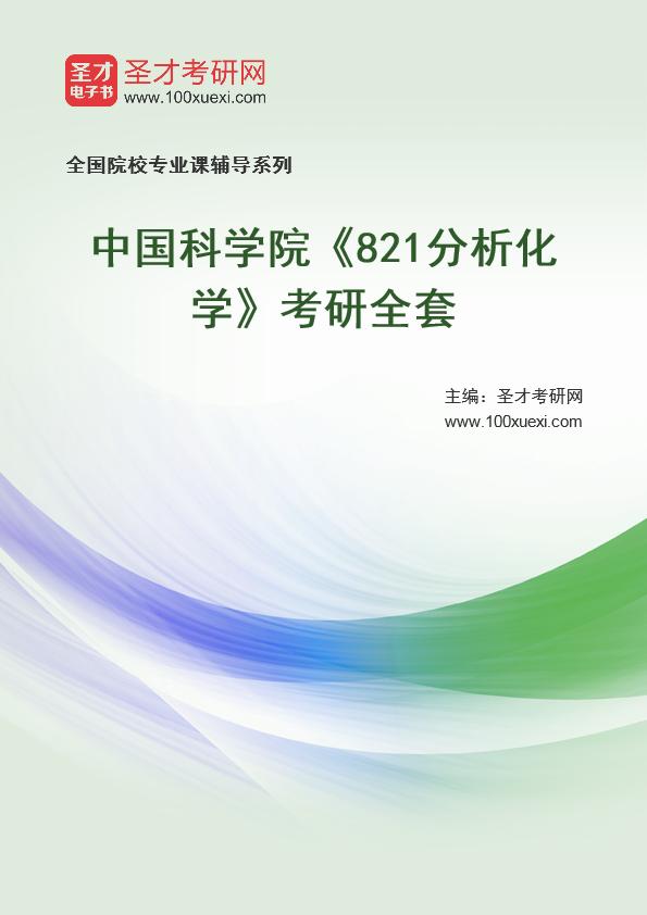2021年中国科学院《821分析化学》考研全套