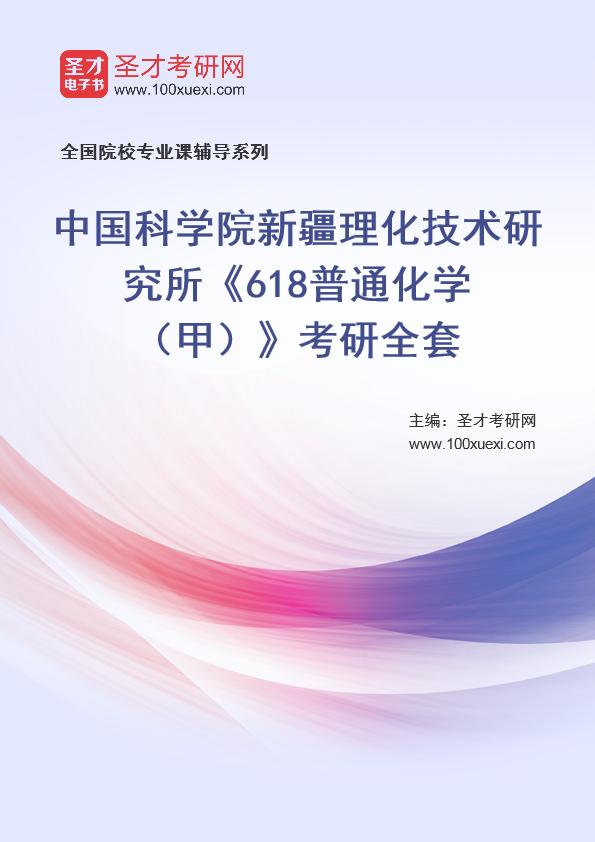 2021年中国科学院新疆理化技术研究所《618普通化学(甲)》考研全套