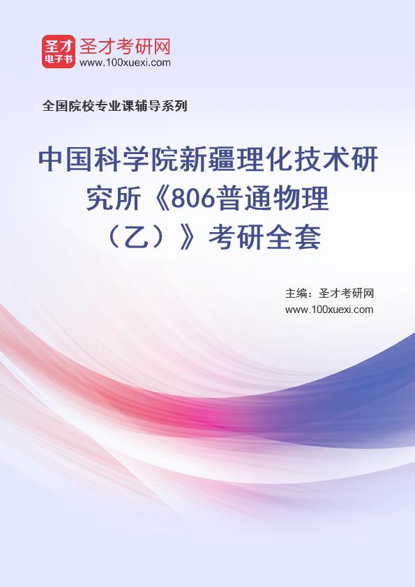 2021年中国科学院新疆理化技术研究所《806普通物理(乙)》考研全套