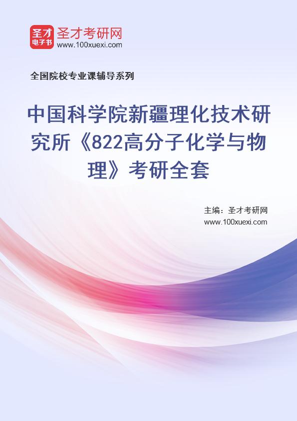 2021年中国科学院新疆理化技术研究所《822高分子化学与物理》考研全套