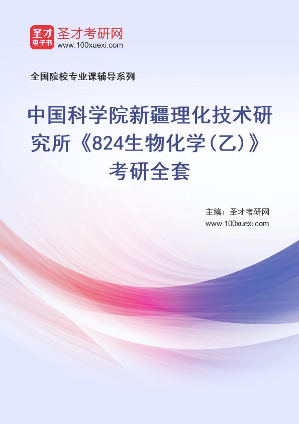 2021年中国科学院新疆理化技术研究所《824生物化学(乙)》考研全套