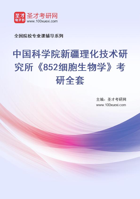 2021年中国科学院新疆理化技术研究所《852细胞生物学》考研全套