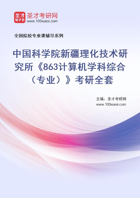 2021年中国科学院新疆理化技术研究所《863计算机学科综合(专业)》考研全套