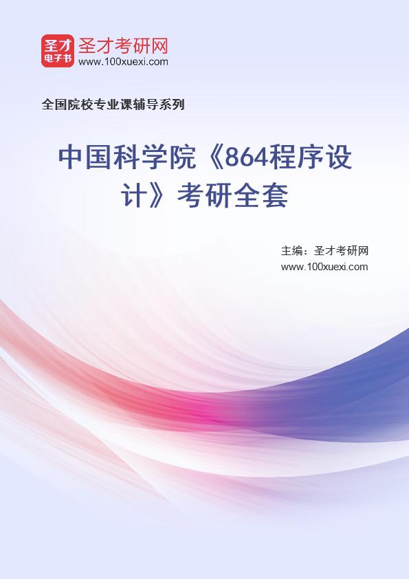 2021年中国科学院《864程序设计》考研全套