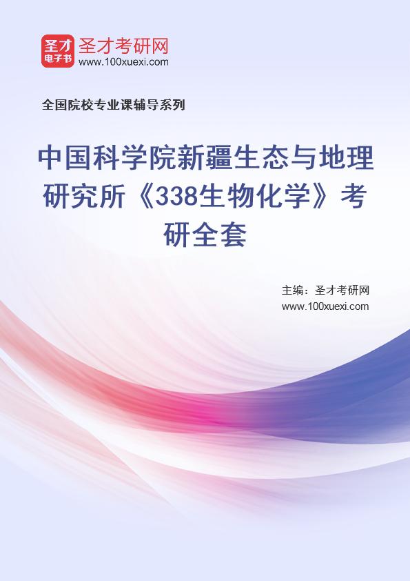2021年中国科学院新疆生态与地理研究所《338生物化学》考研全套