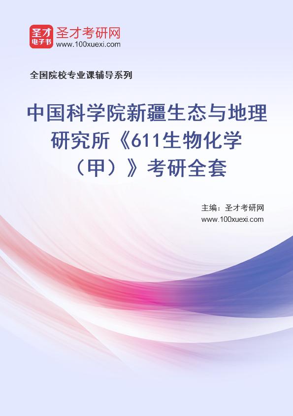 2021年中国科学院新疆生态与地理研究所《611生物化学(甲)》考研全套