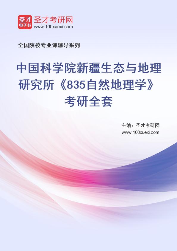 2021年中国科学院新疆生态与地理研究所《835自然地理学》考研全套