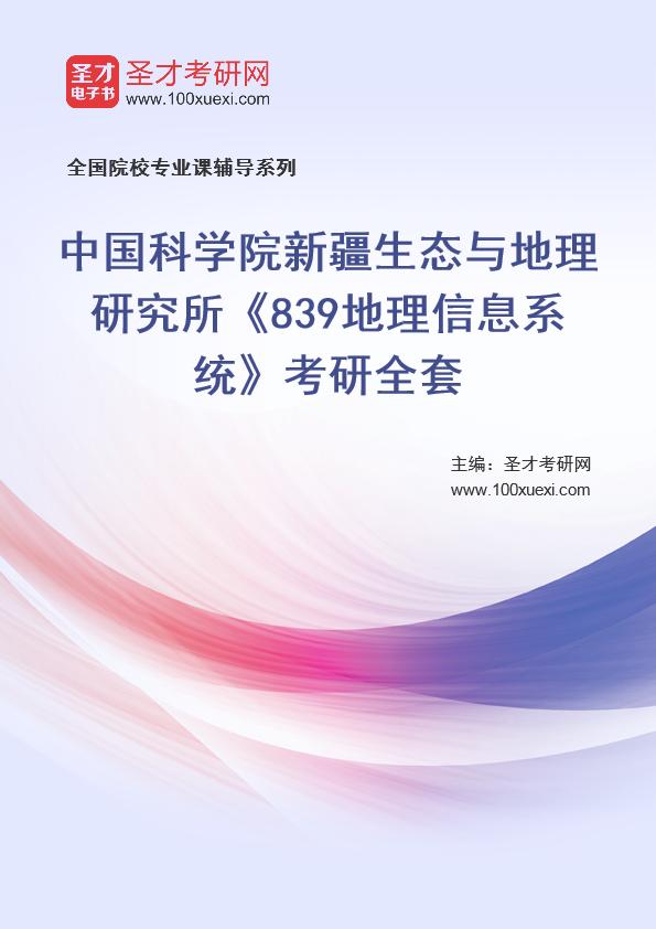 2021年中国科学院新疆生态与地理研究所《839地理信息系统》考研全套