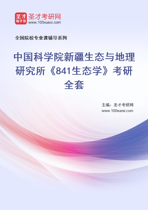 2021年中国科学院新疆生态与地理研究所《841生态学》考研全套