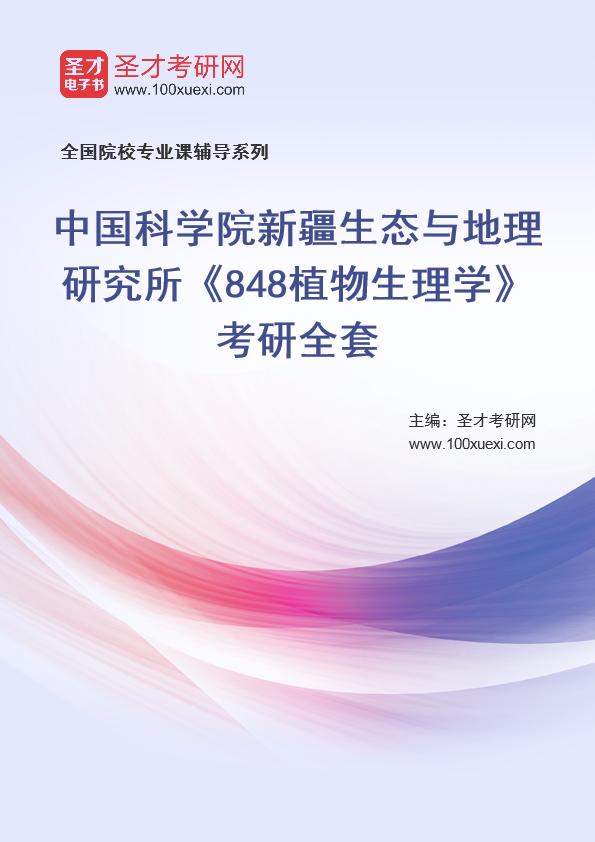 2021年中国科学院新疆生态与地理研究所《848植物生理学》考研全套