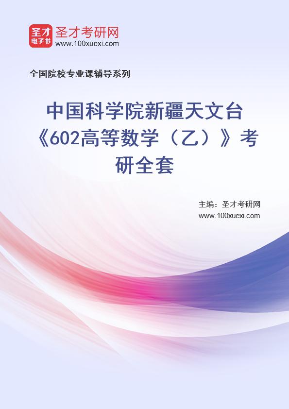 2021年中国科学院新疆天文台《602高等数学(乙)》考研全套
