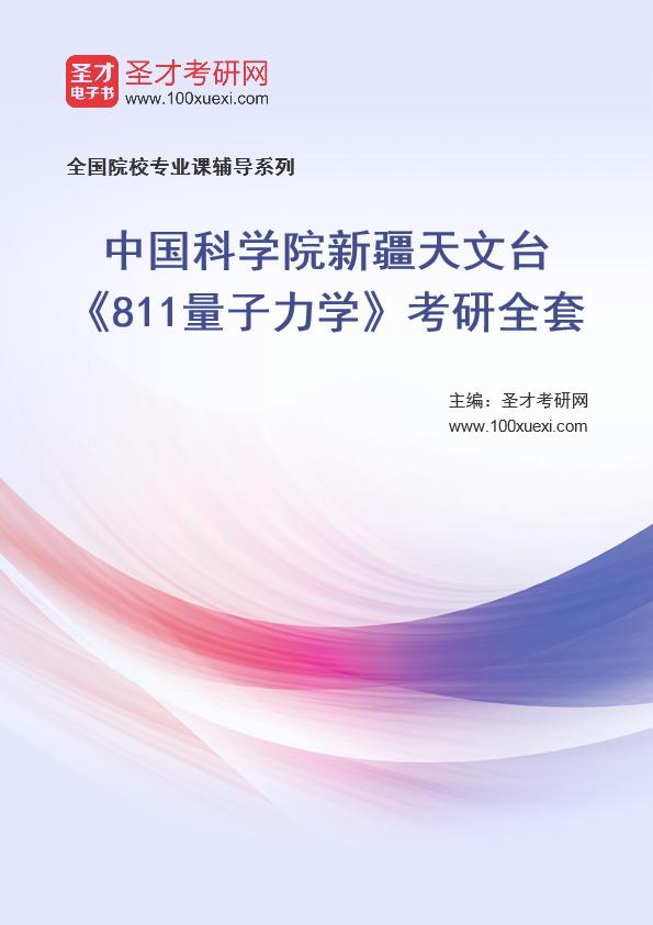 2021年中国科学院新疆天文台《811量子力学》考研全套