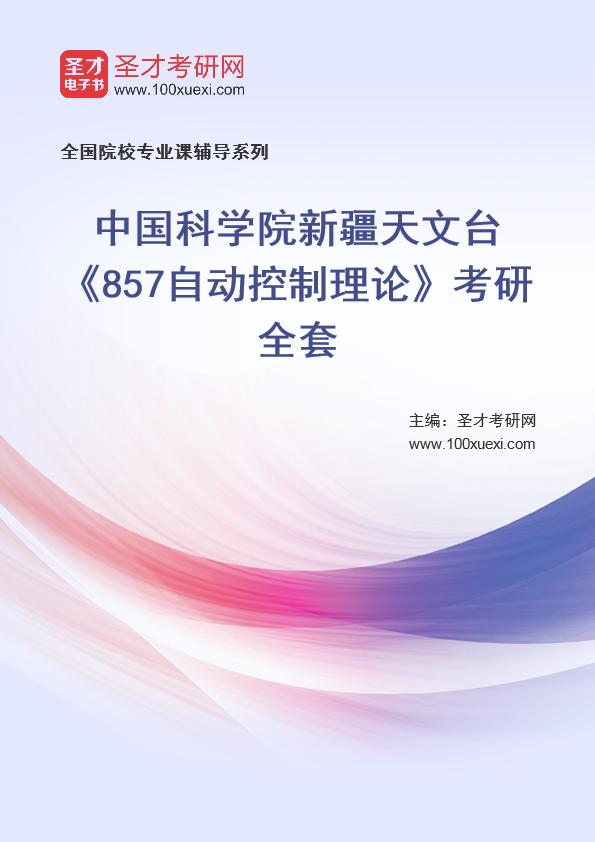 2021年中国科学院新疆天文台《857自动控制理论》考研全套