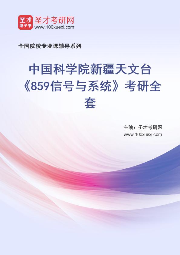 2021年中国科学院新疆天文台《859信号与系统》考研全套