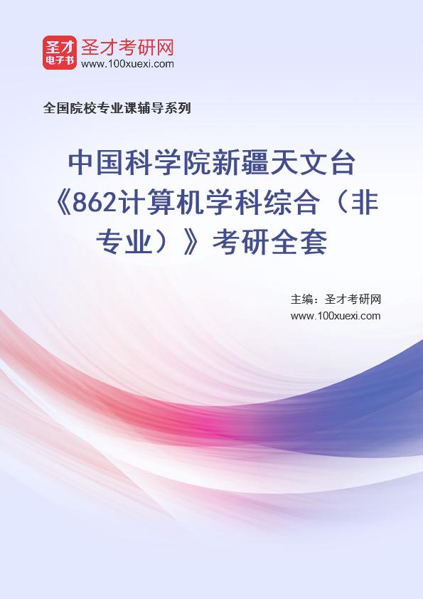 2021年中国科学院新疆天文台《862计算机学科综合(非专业)》考研全套