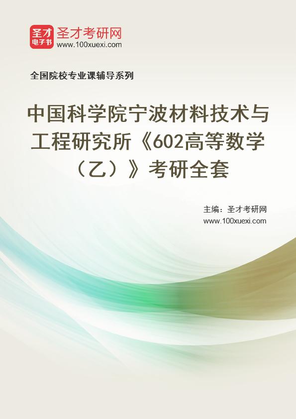 2021年中国科学院宁波材料技术与工程研究所《602高等数学(乙)》考研全套