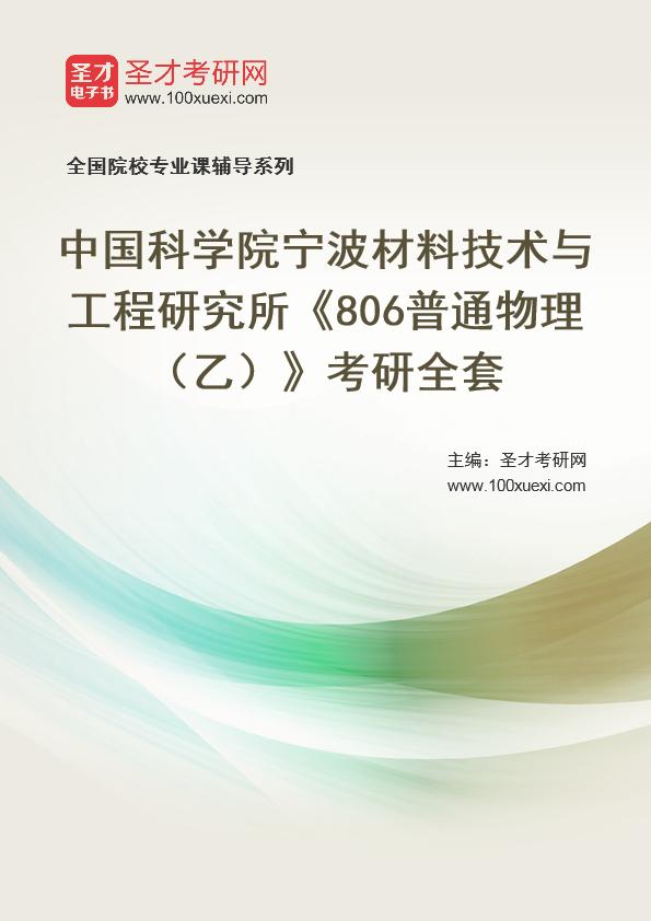 2021年中国科学院宁波材料技术与工程研究所《806普通物理(乙)》考研全套