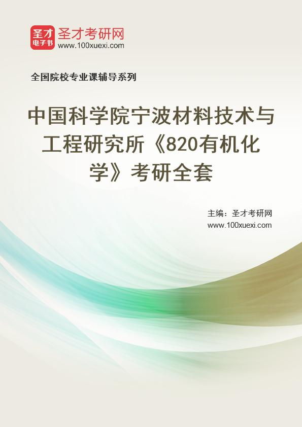 2021年中国科学院宁波材料技术与工程研究所《820有机化学》考研全套