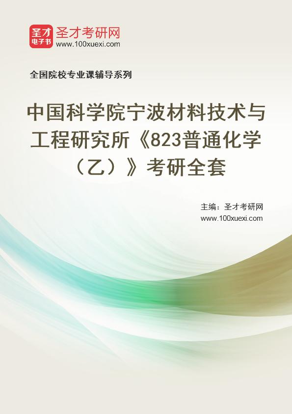 2021年中国科学院宁波材料技术与工程研究所《823普通化学(乙)》考研全套