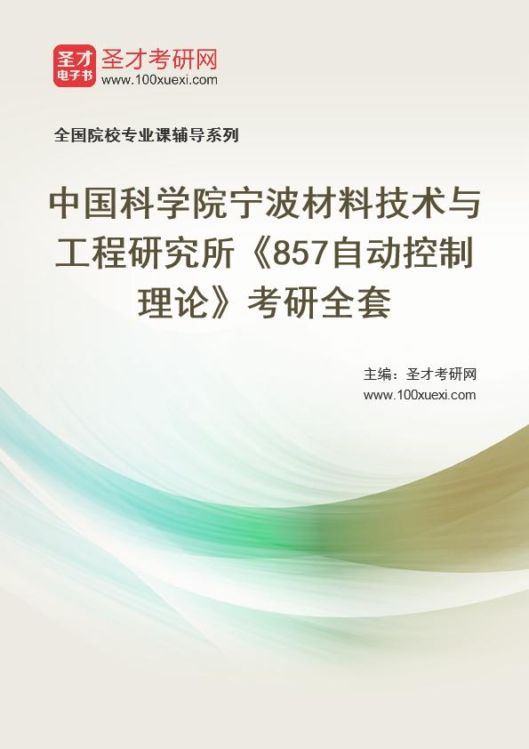 2021年中国科学院宁波材料技术与工程研究所《857自动控制理论》考研全套