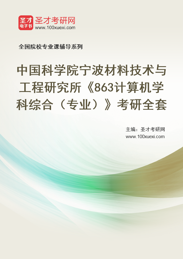 2021年中国科学院宁波材料技术与工程研究所《863计算机学科综合(专业)》考研全套