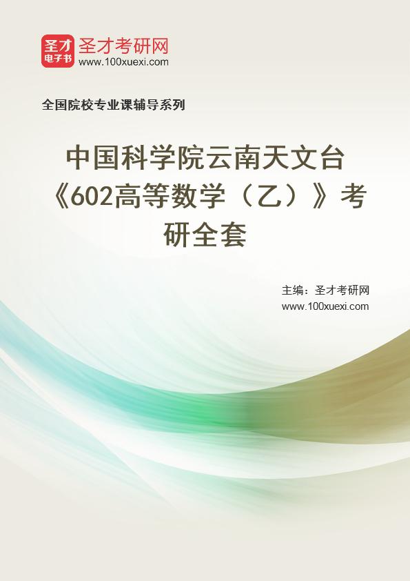 2021年中国科学院云南天文台《602高等数学(乙)》考研全套