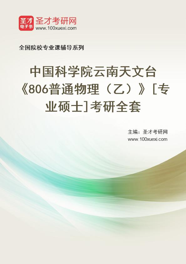 2021年中国科学院云南天文台《806普通物理(乙)》[专业硕士]考研全套
