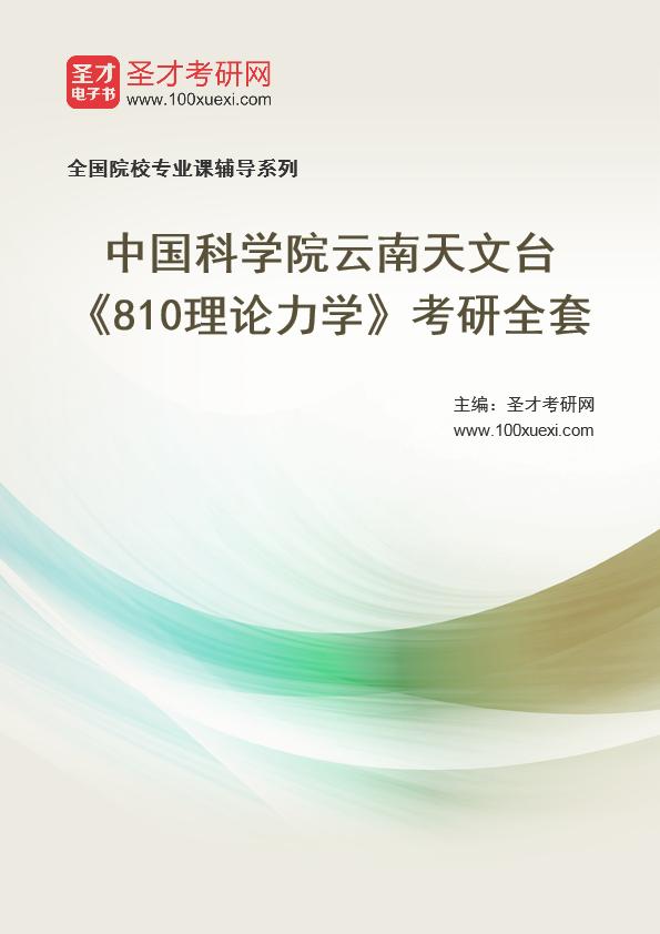 2021年中国科学院云南天文台《810理论力学》考研全套