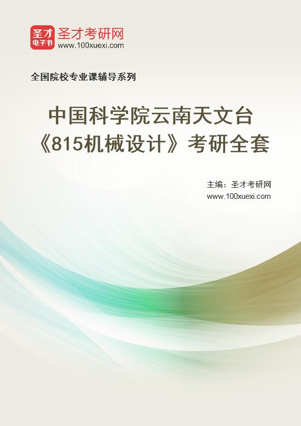 2021年中国科学院云南天文台《815机械设计》考研全套