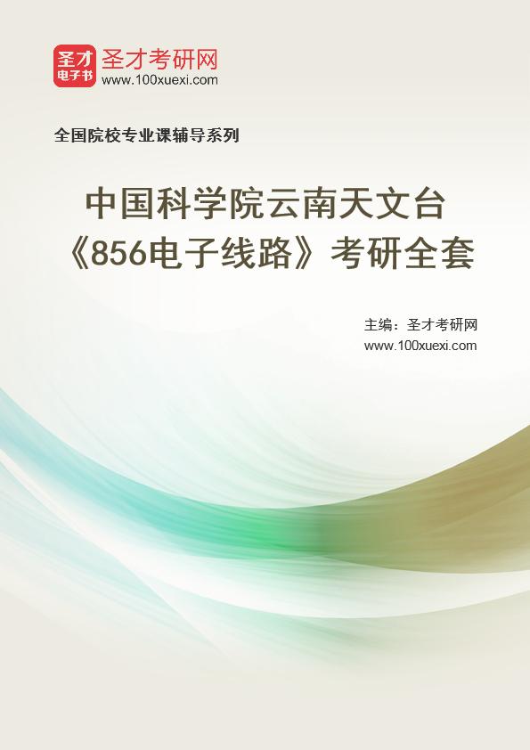 2021年中国科学院云南天文台《856电子线路》考研全套