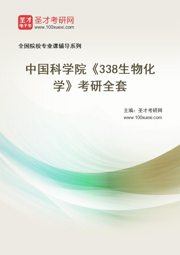 2021年中国科学院《338生物化学》考研全套