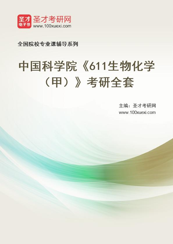 2021年中国科学院《611生物化学(甲)》考研全套