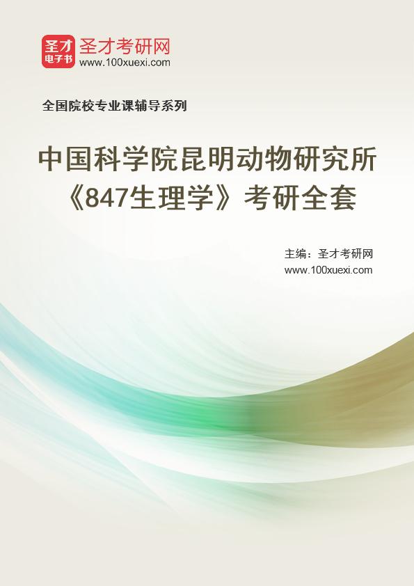 2021年中国科学院昆明动物研究所《847生理学》考研全套