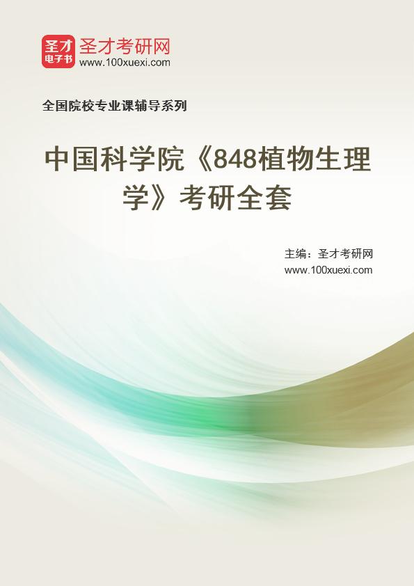 2021年中国科学院《848植物生理学》考研全套