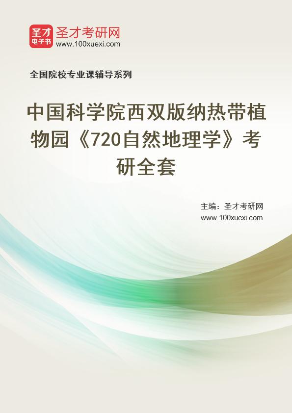 2021年中国科学院西双版纳热带植物园《720自然地理学》考研全套