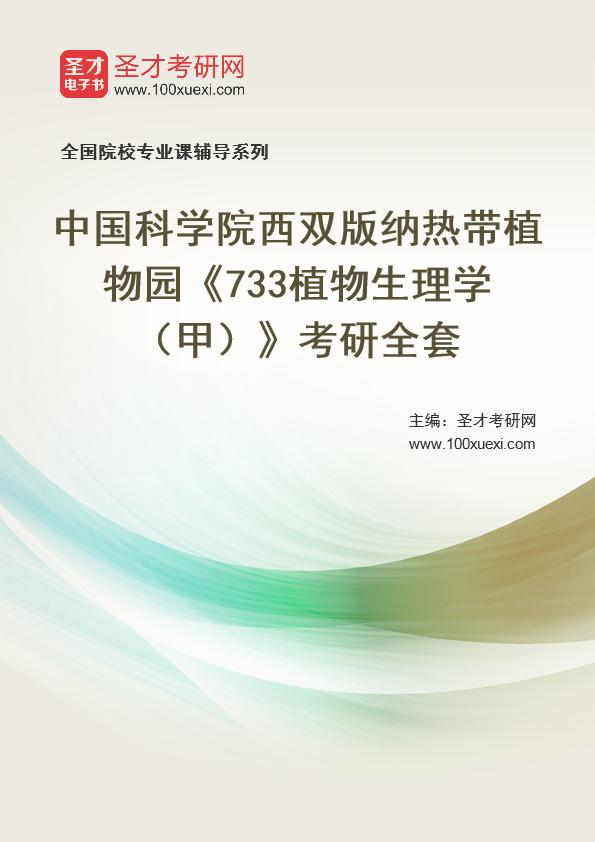 2021年中国科学院西双版纳热带植物园《733植物生理学(甲)》考研全套