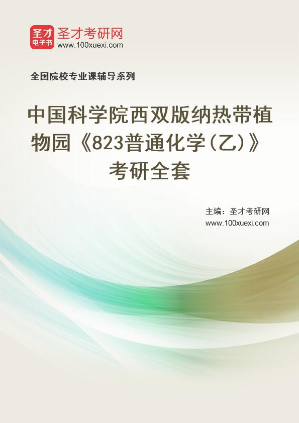 2021年中国科学院西双版纳热带植物园《823普通化学(乙)》考研全套